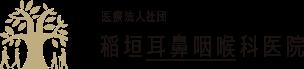 稲垣耳鼻咽喉科医院
