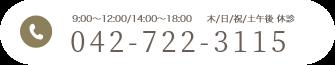 042-722-3115