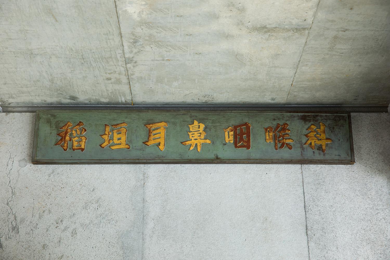 町田で三代続く老舗医院