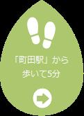 「町田」駅から歩いて5分